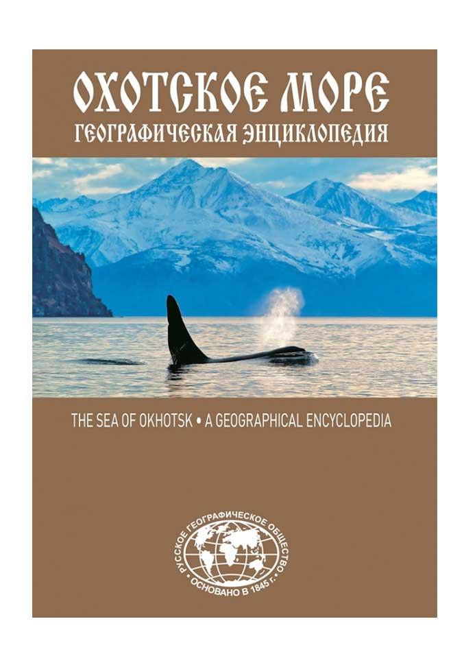 книга про охотское море