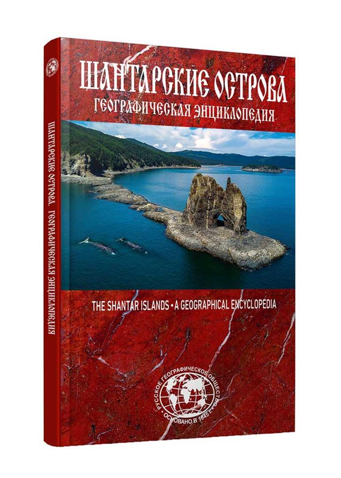 книга про шантарские острова