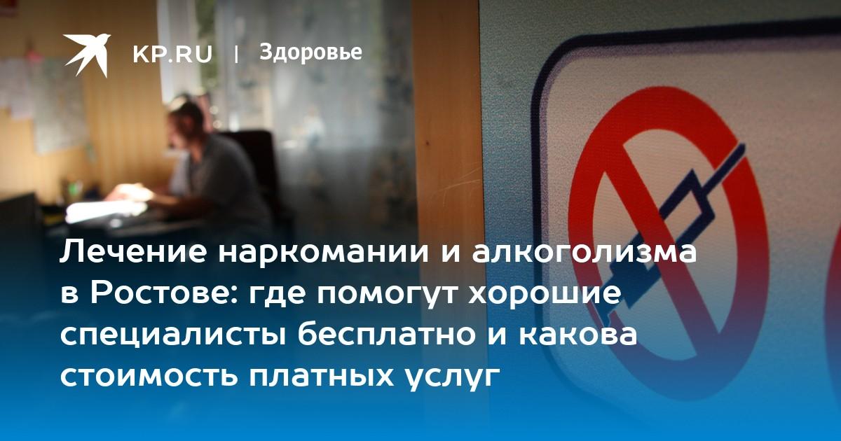 лечение наркомании в ростовской области