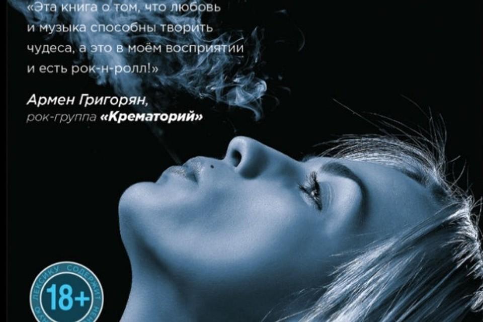 «Орфей курит Мальборо»