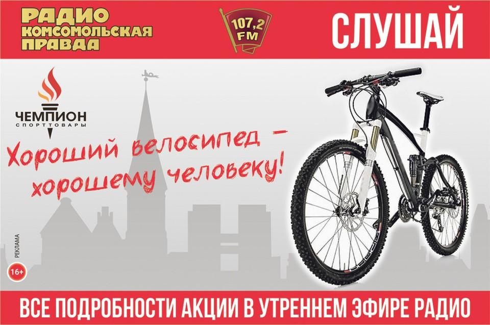 Хороший велосипед - хорошему человеку