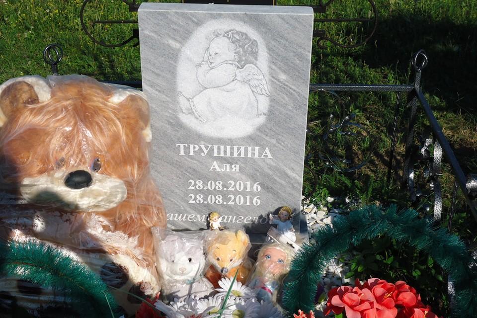 На могиле Али Трушиной полно игрушек, которые она так и не увидела