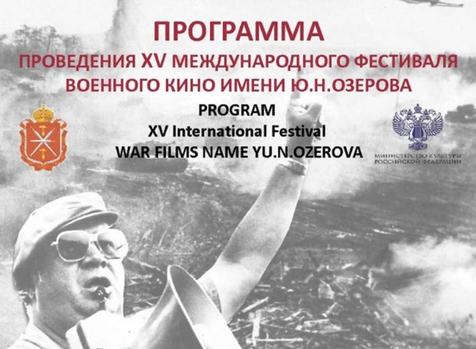 """Комсомолка"" публикует полную программу фестиваля"