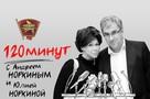 Андрей Норкин: На американский вариант по Донбассу мы не согласимся никогда, чтобы избежать жертв