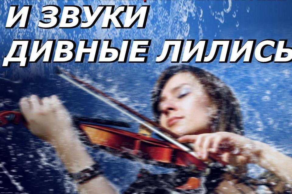 Липецкая филармония открывает новый сезон фестивалем «И звуки дивные лились»