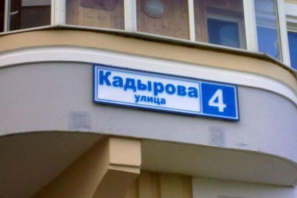 В России есть уже 46 улиц, которые назвали в честь Кадырова. Фото: из архива КП
