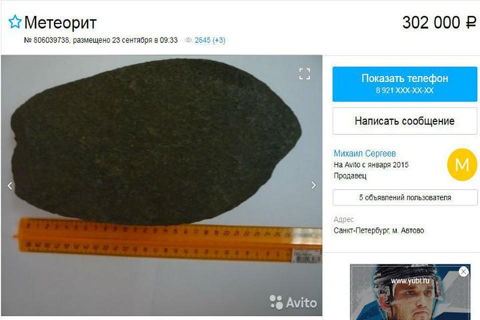 53957645 Петербуржец продает метеориты по цене иномарки