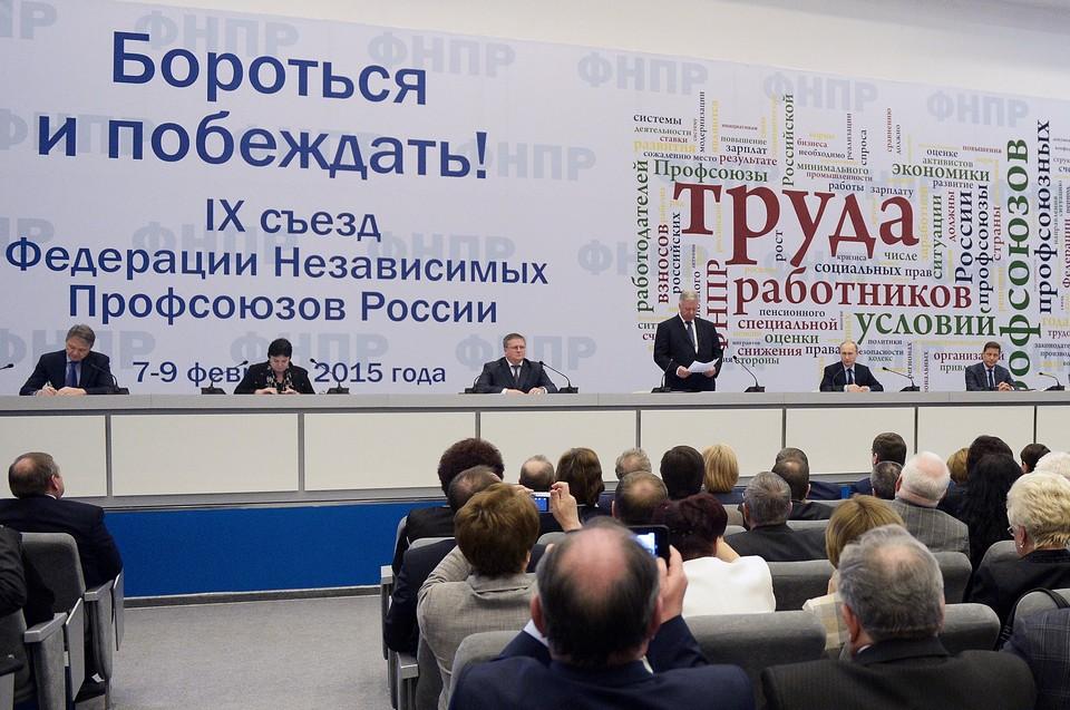 ФНПР будет настаивать на выдвижении Владимира Путина в качестве кандидата в президенты на выборах 2018 года Фото: Алексей Никольский/ТАСС