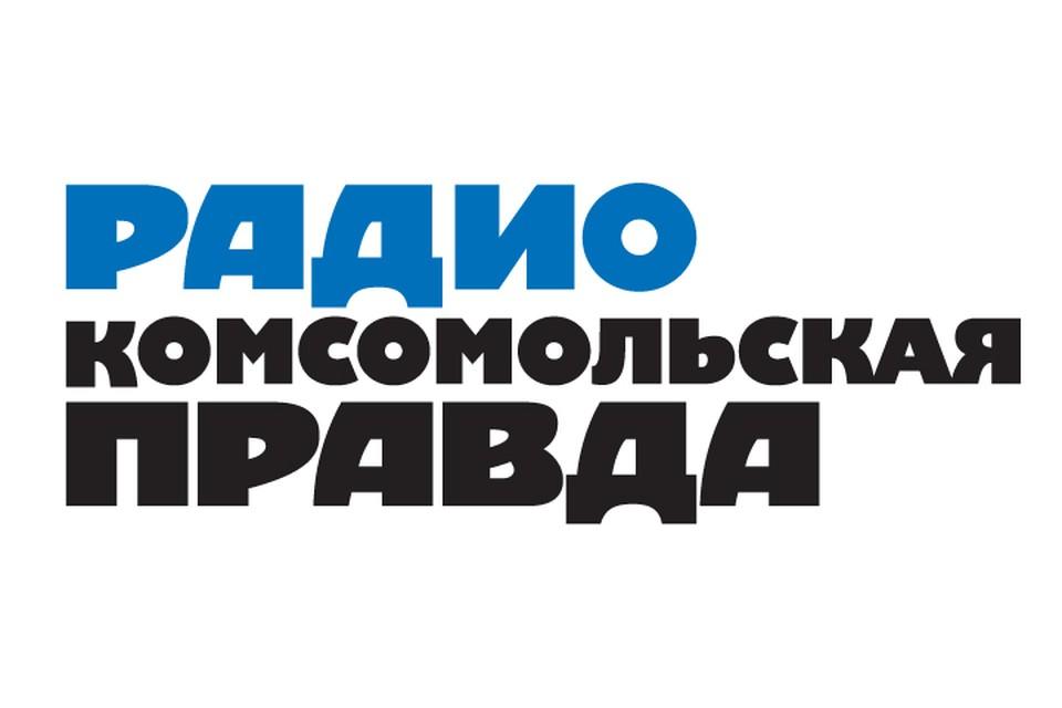 Радио «Комсомольская правда». Быстрый джингл