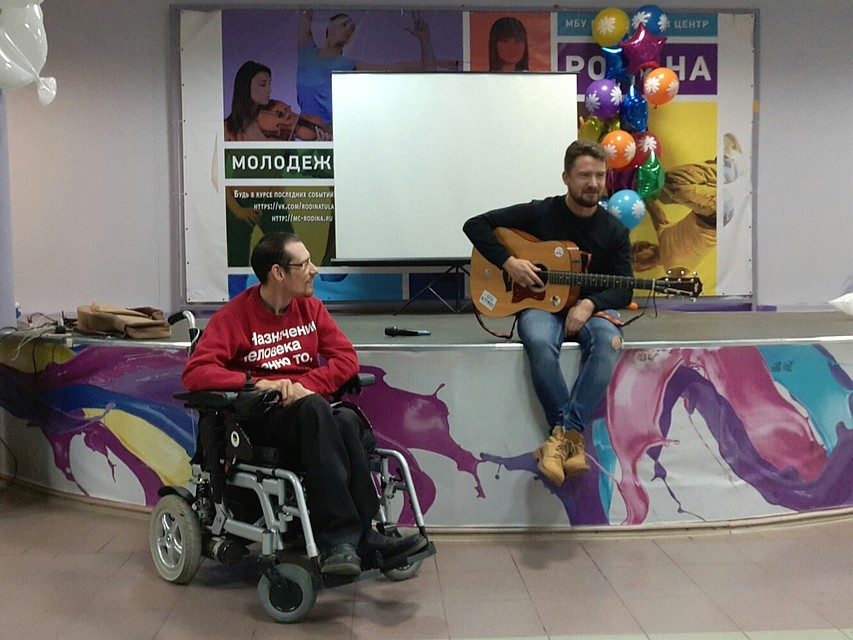 знакомство для инвалидов тула