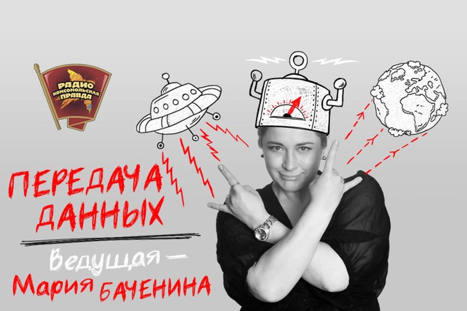 """Слушаем в эфире Радио """"Комсомольская правда"""""""