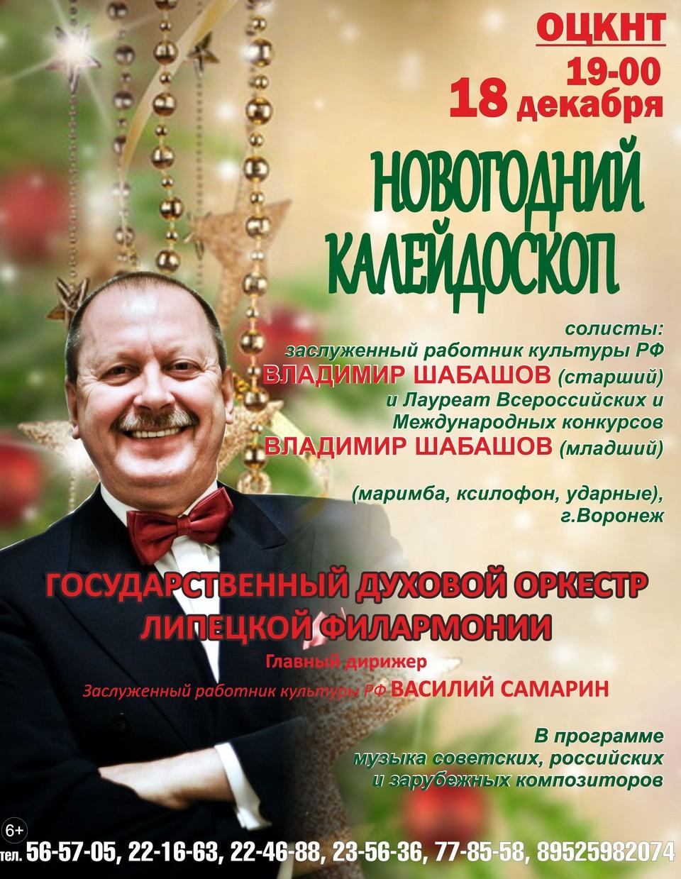 Липчан приглашают на новогодний концерт