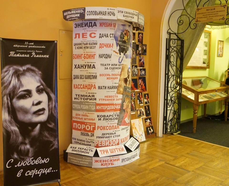 В Татьянин день открылась экспозиция о Татьяне Романюк.