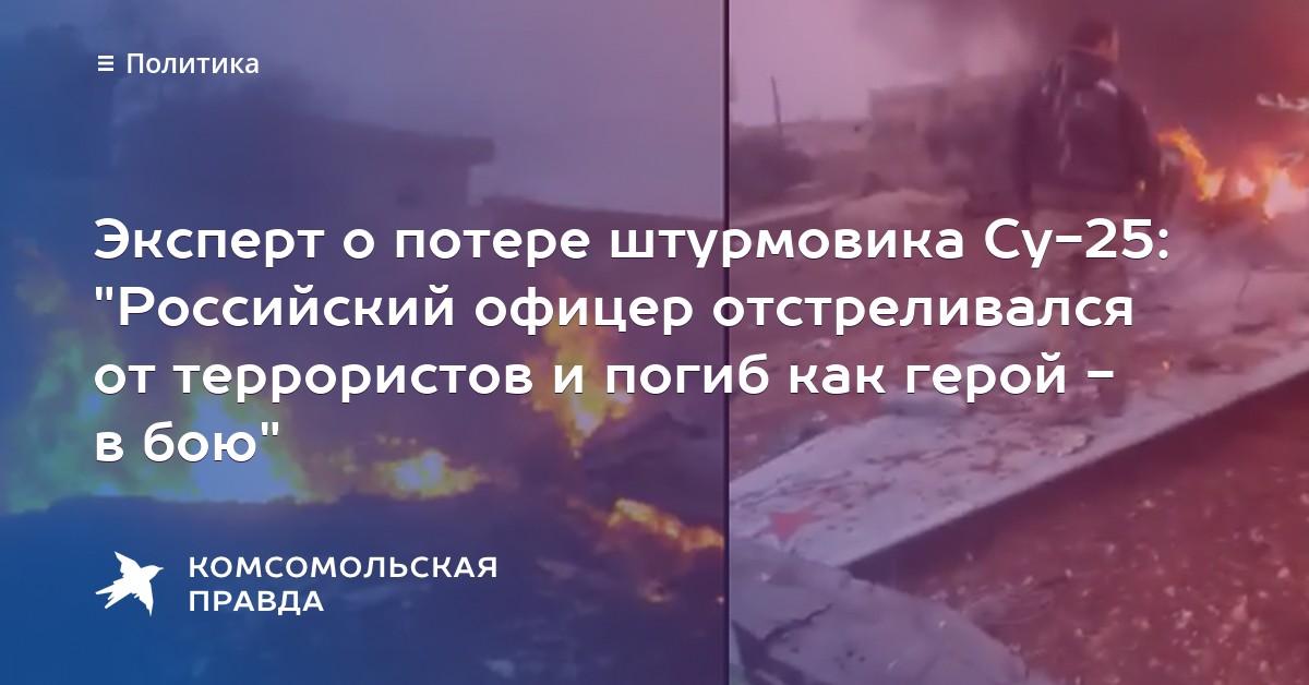Последний полет штурмовика: В Сирии в бою с террористами сбит российский Су-25