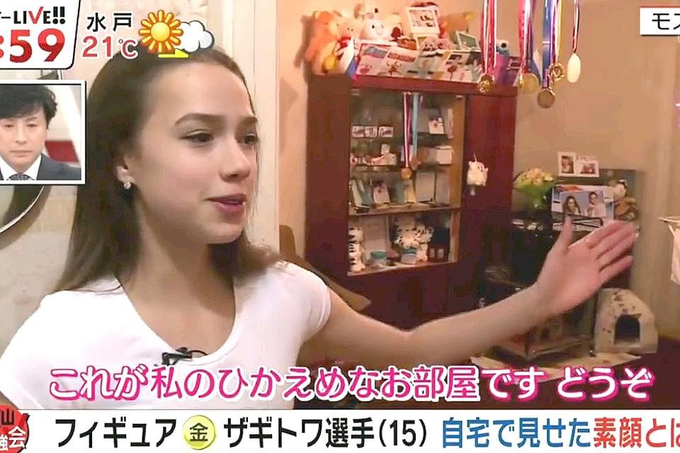 Алина Загитова показала японским журналистам квартиру, в которой она живет в Москве.
