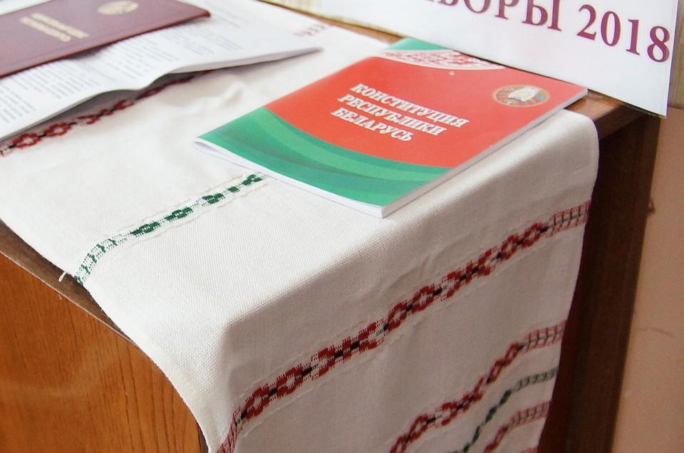15 марта - День Конституции Беларуси