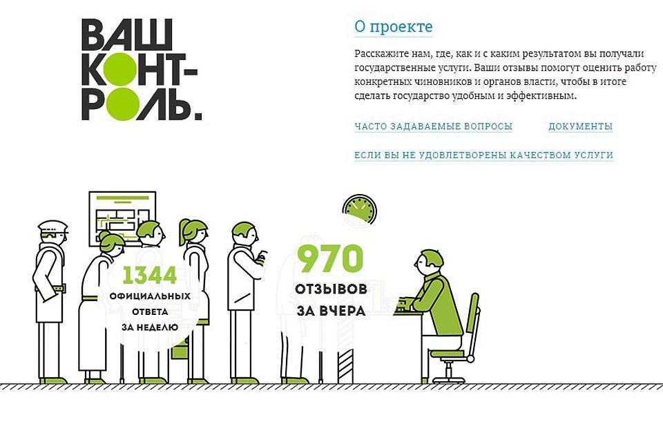 Оценку чиновнику можно поставить на едином портале госуслуг или на сайте «ваш контроль» vashkontrol.ru.
