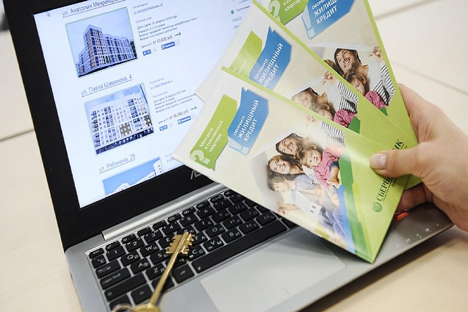 Кредит под залог недвижимости в тюмени сбербанк
