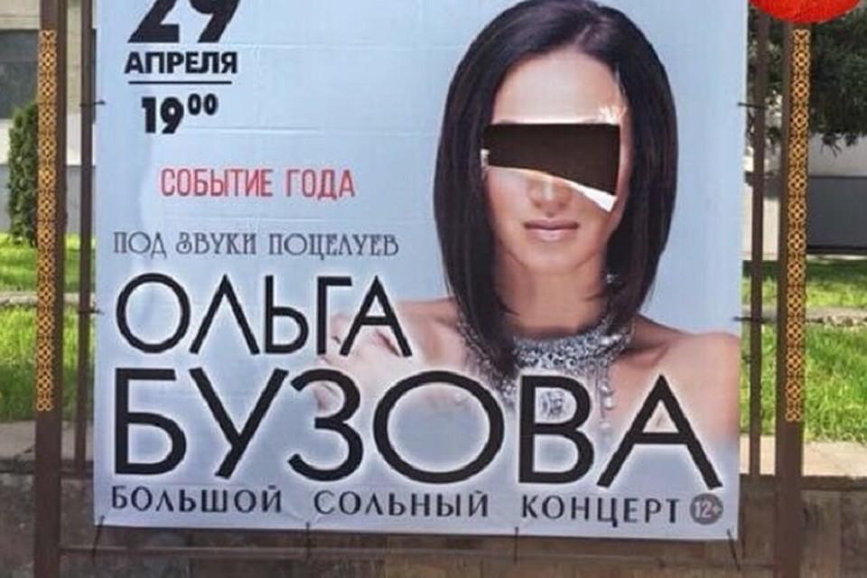 Во Владикавказе неизвестные испортили плакаты Бузовой. Фото: www.instagram.com/chp_vladikavkaz