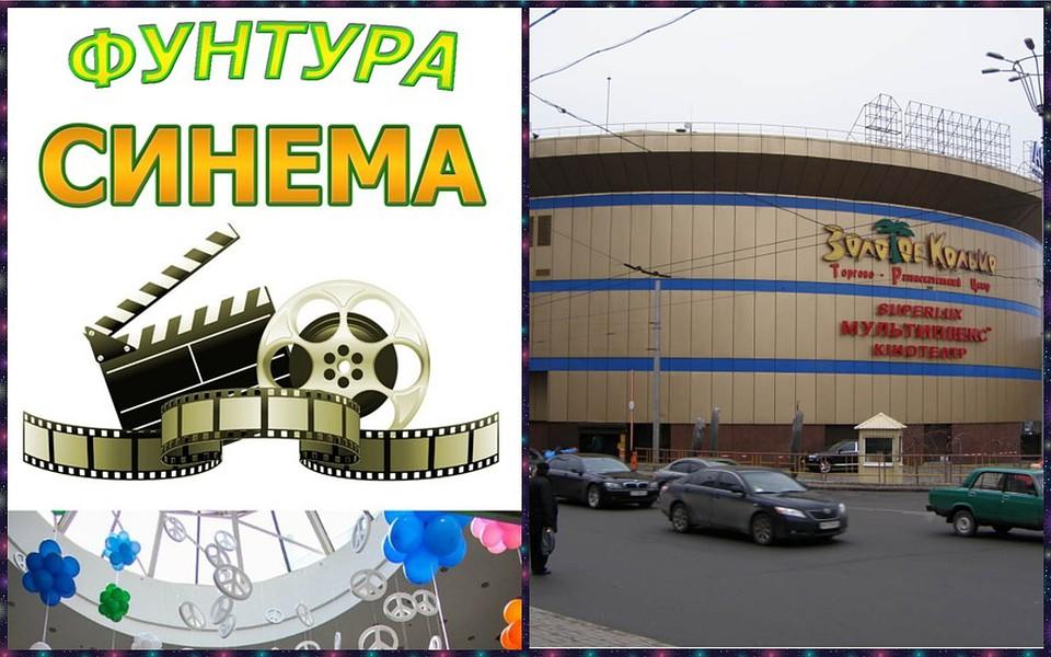 Донецк кино культ афиша афиша тихвина дк кино