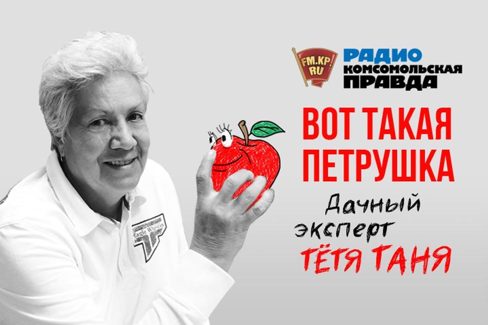 Суперполезные советы и дачные хитрости от нашего народного эксперта тёти Тани Кудряшовой!