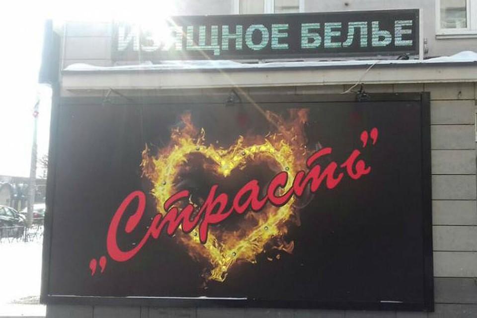 Секс реклама калининграда