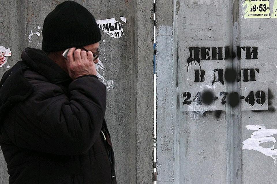 Коллекторам разрешили чаще тревожить россиян
