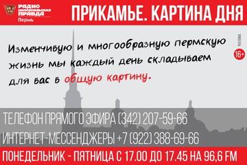 Главные события и темы дня Прикамья. Обзор новостей с комментариями экспертов и журналистов «Комсомольской правды»
