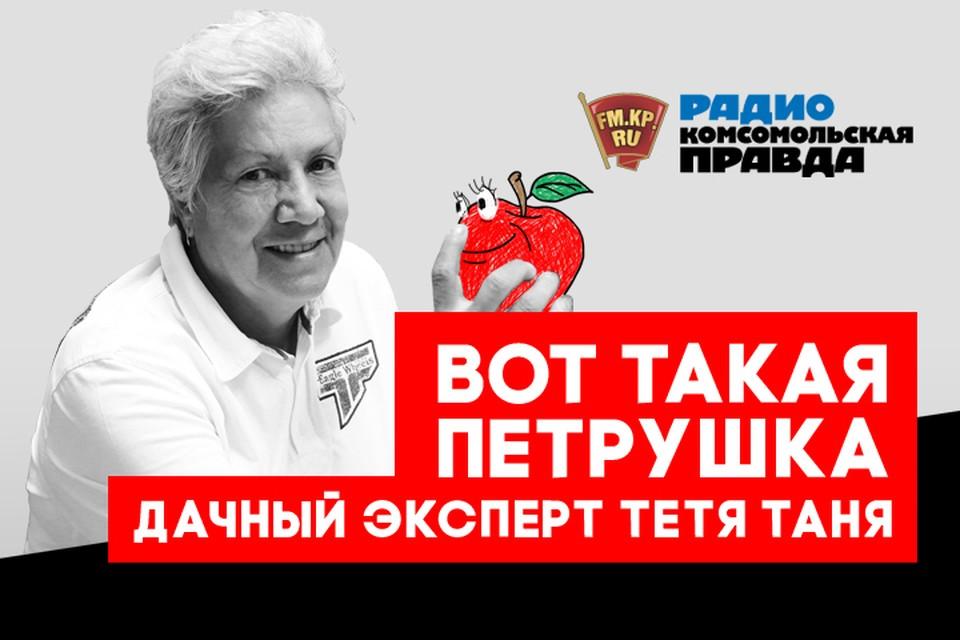 Советы от дачного мегаэксперта тёти Тани Кудряшовой!
