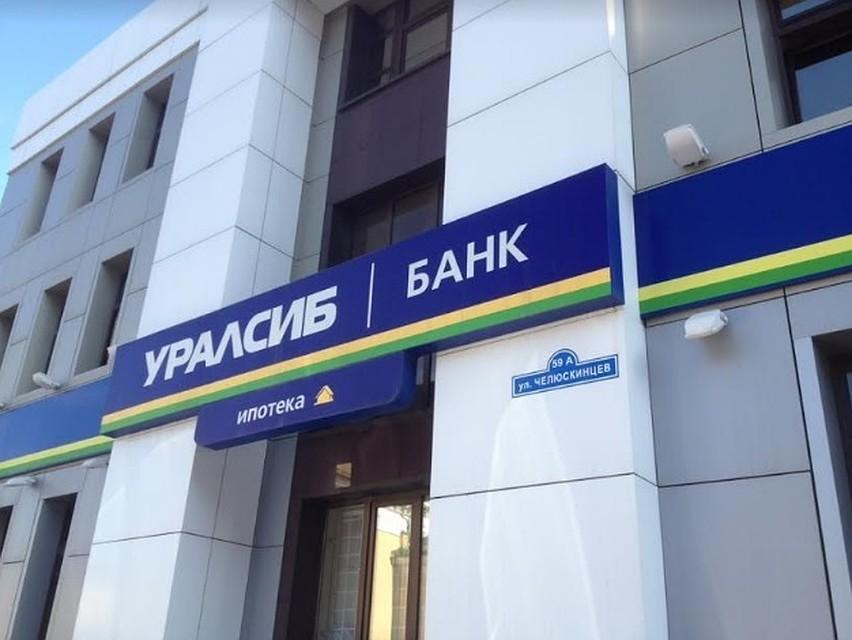 Уралсиб кредит наличными под залог недвижимости взять кредит под залог имущества