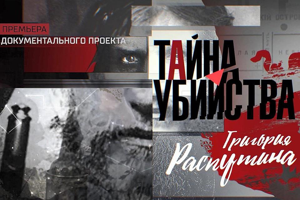 Тайна убийства Григория Распутина 29 06 2018