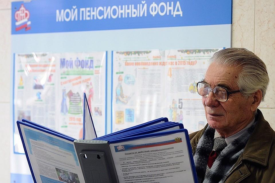Минтруд назвал максимально возможный размер пенсии. ФОТО: Александр Рюмин/ТАСС
