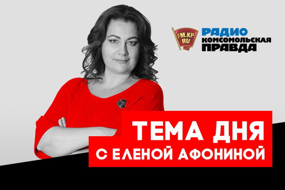 Обсуждаем главные новости вместе с Еленой Афониной, журналистами «Комсомольской правды» и экспертами