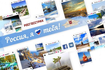 Россия, я люблю тебя! - 2017