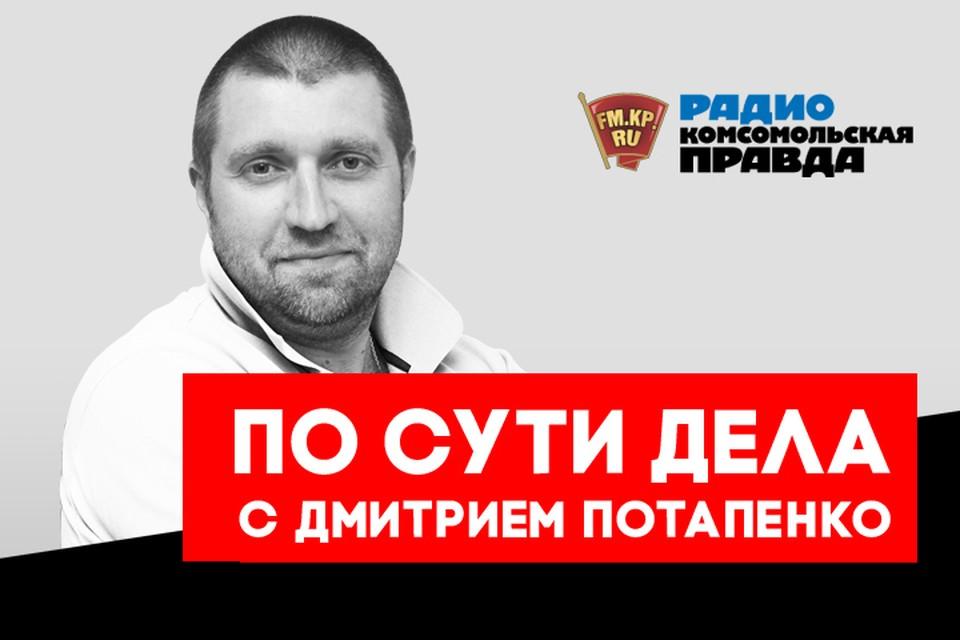 Обсуждаем главные экономические новости с известным предпринимателем Дмитрием Потапенко