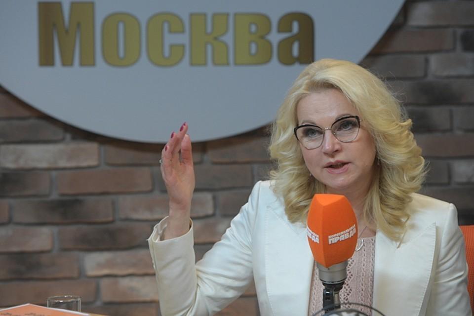 Татьяна Голикова рассказала о мерах поддержки здравоохранения и демографии