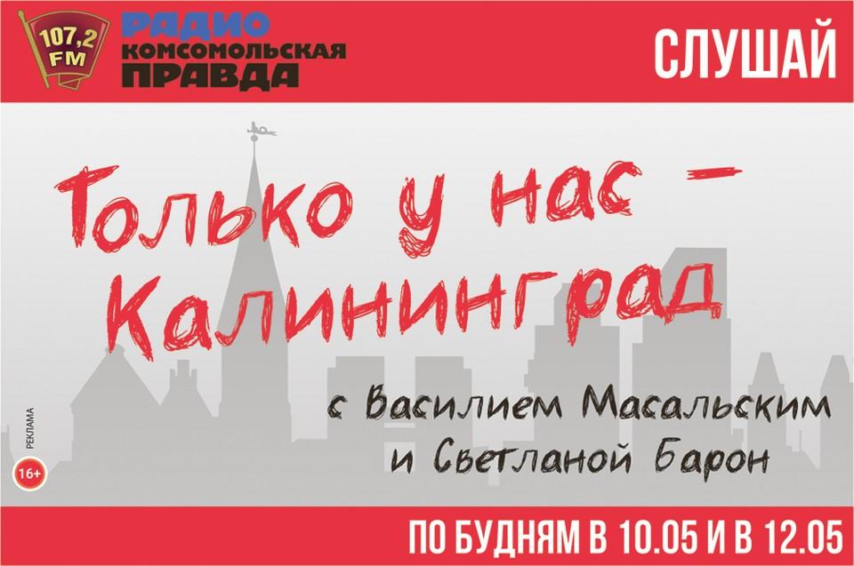 Только у нас - Калининград