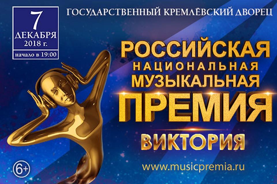 Российская национальная музыкальная премия «Виктория» вручается за высшие достижения по итогам прошедшего года