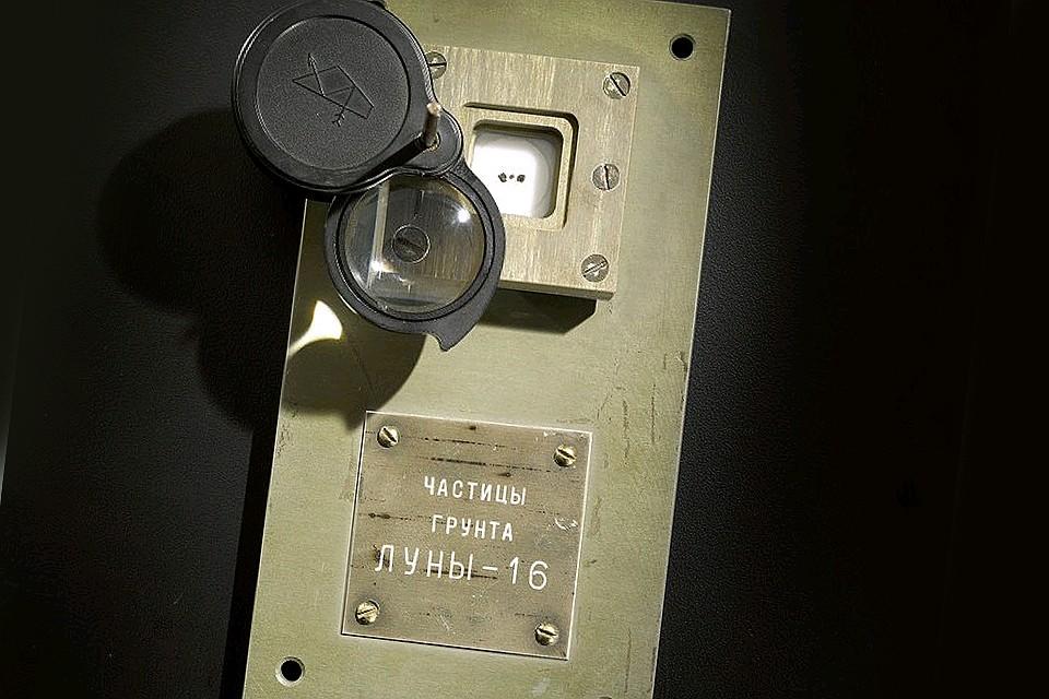 2e7fc5b4054b Вдова Королева не имеет отношения к лунному грунту, который продают ...