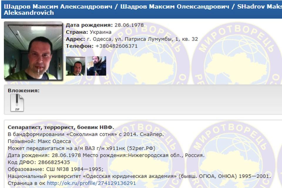 На этот раз речь об уроженце и бывшем жителе Одессы Максиме Шадрове.