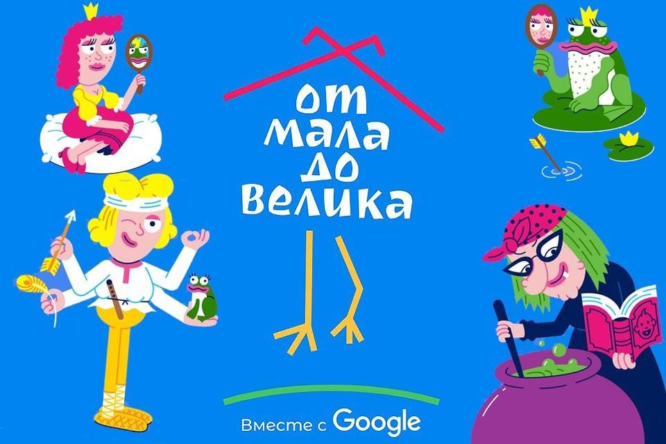 Google при поддержке компании «Союзмультфильм» проводит литературный конкурс «Царский кастинг».