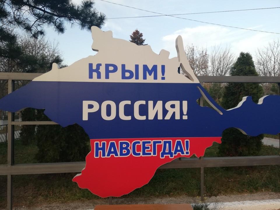 Крым получил преференции в трех сферах.