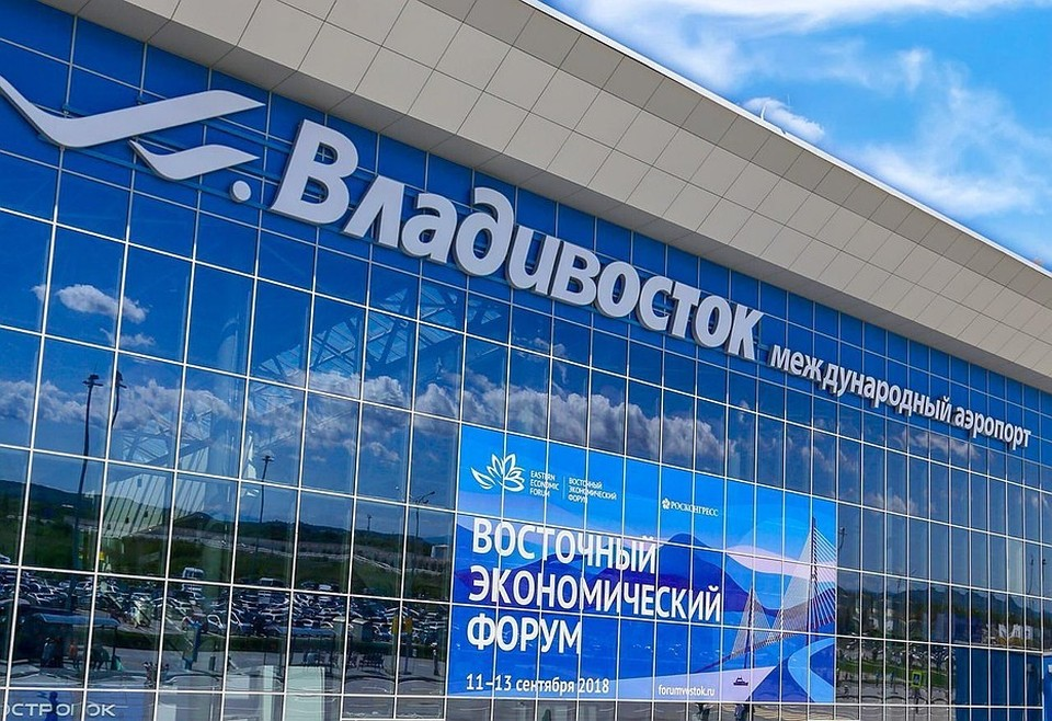 Владивосток не раз становился площадкой для крупных межднародных форумов.