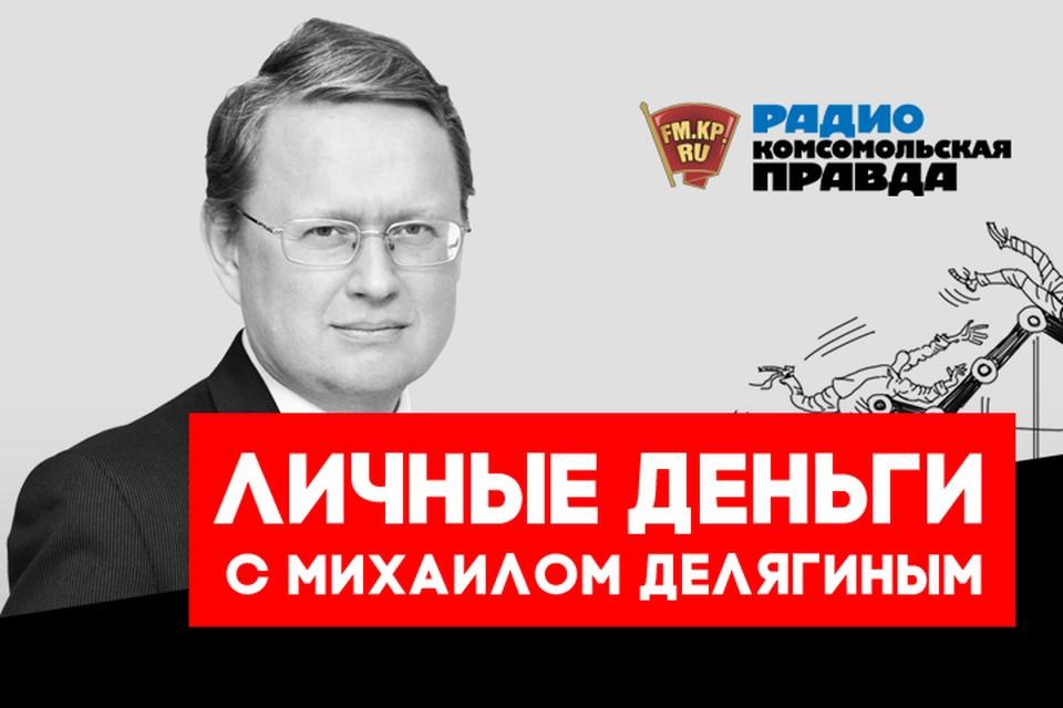 Обсуждаем главные экономические новости с доктором экономических наук Михаилом Делягиным в подкасте «Личные деньги» Радио «Комсомольская правда»