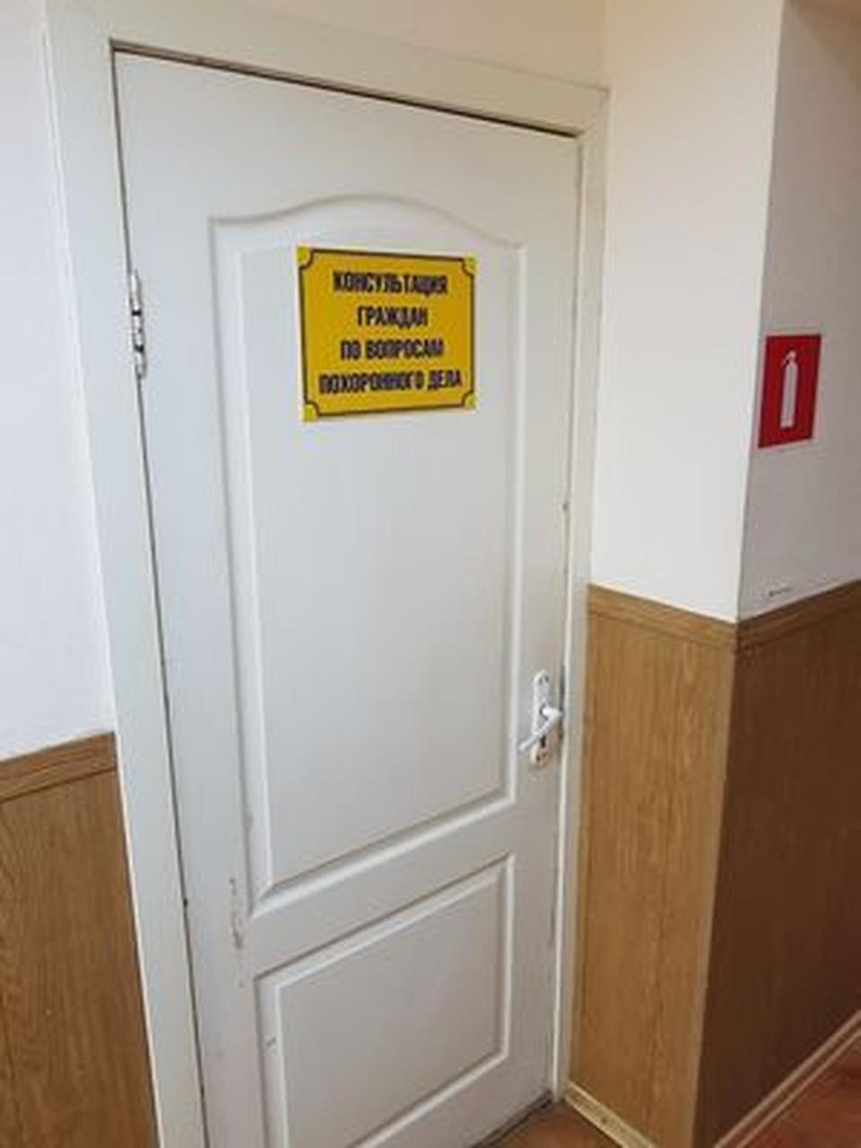 Специальный кабинет, где можно получить всю информацию, касающуюся похорон, находится в управлении ЗАГС