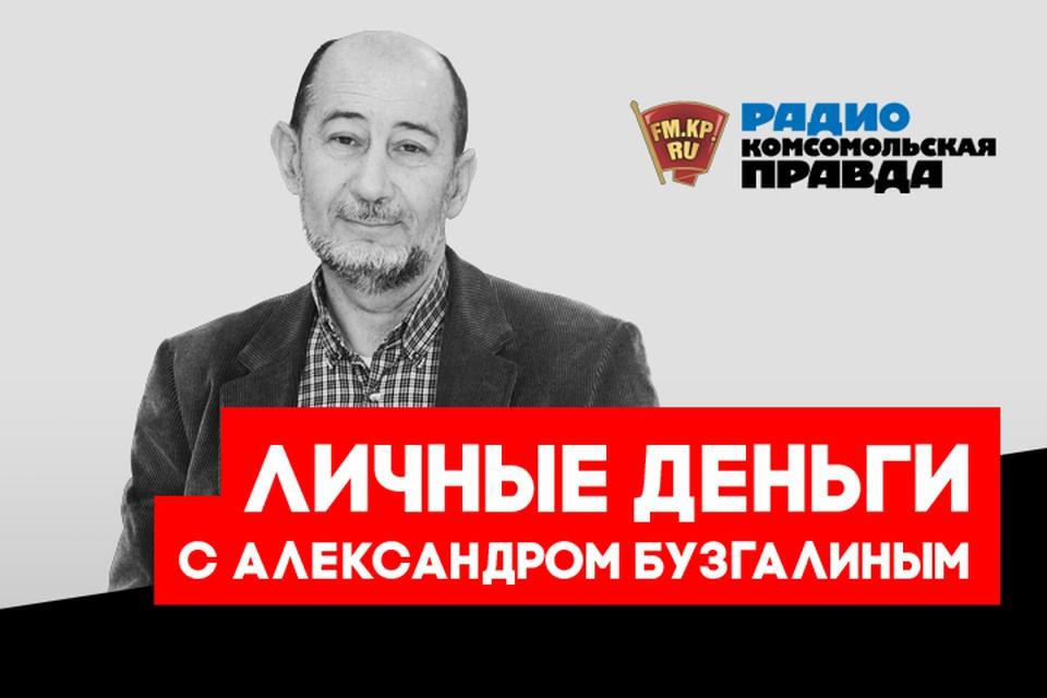 Подводим экономические итоги года с профессором, доктором экономических наук Александром Бузгалиным