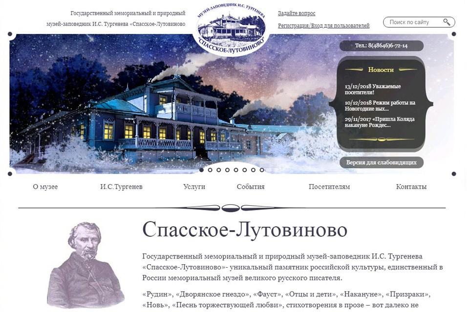 Музей-заповедник «Спасское-Лутовиново» открывается после реконструкции.