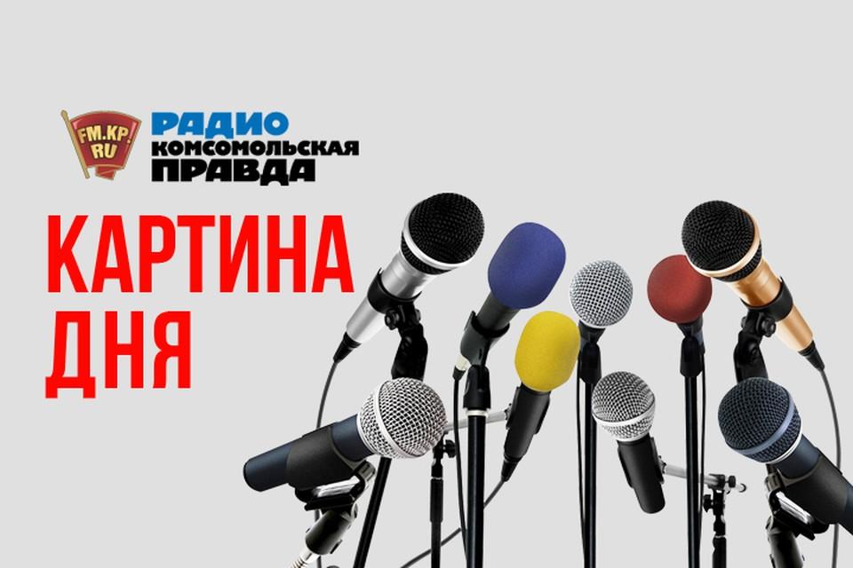 Подводим информационные итоги в подкасте «Картина дня» Радио «Комсомольская правда»