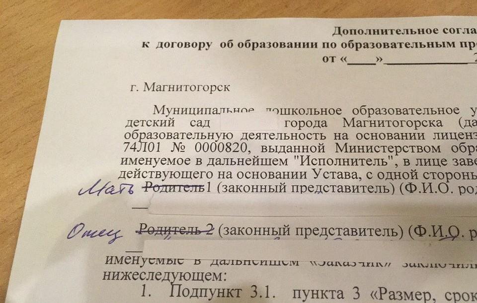Документ, вызвавший холивар в соцсетях. Фото: https://vk.com/magnitkacity