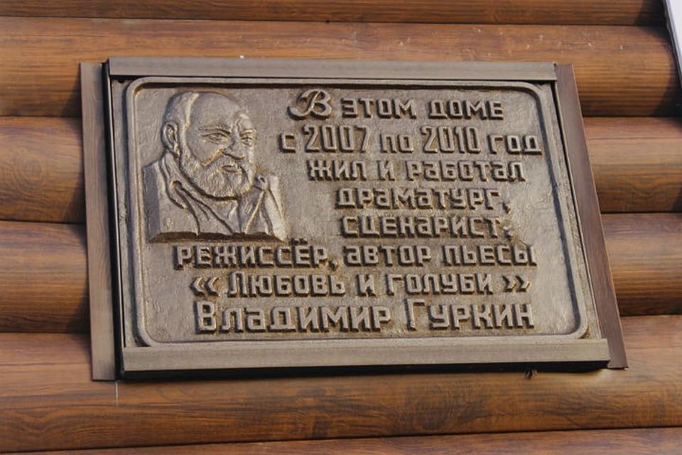 Мемориальную доску на доме где жил драматург Владимир Гуркин, открыли в  Черемхове. Фото  398bfe97fdd